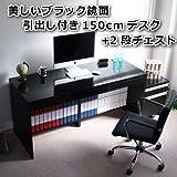 パソコン デスク 鏡面 150cm 幅 2点セット ブラック SAV009