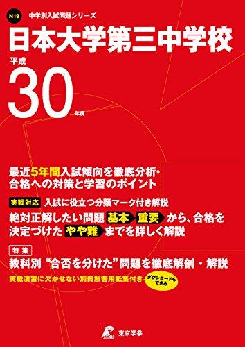 日本大学第三中学校 H30年度用 過去5年分収録 (中学別入試問題シリーズN19)
