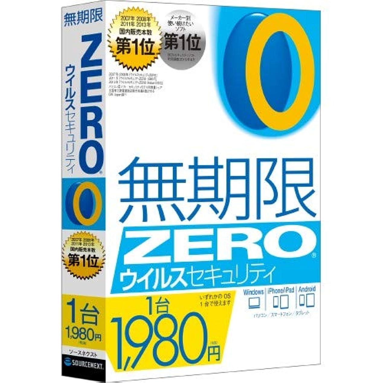 初期の申し立てるパトワZERO ウイルスセキュリティ 1台用 マルチOS版