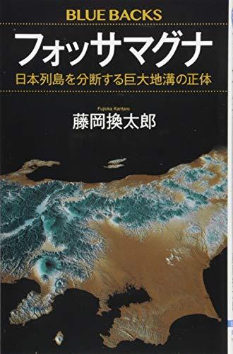 フォッサマグナ 日本列島を分断する巨大地溝の正体 (ブルーバックス)の詳細を見る