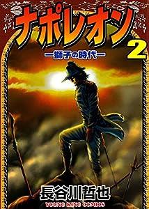 ナポレオン ―獅子の時代― (2) (ヤングキングコミックス)