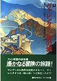 ヴァレンタイン卿の城 (下) (ハヤカワ文庫 SF (609))