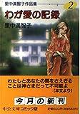 里中満智子作品集 (2) わが愛の記録 (中公文庫―コミック版)