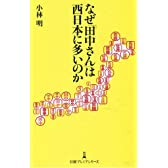 なぜ「田中さん」は西日本に多いのか (日経プレミアシリーズ)