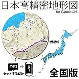 日本高精密地形図 for GarminGPS 全国版 microSD