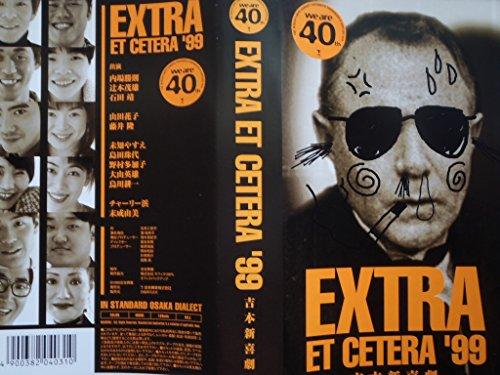 吉本新喜劇 EXTRA ET [VHS]