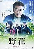 野花 ~風来坊シリーズ~ [DVD]