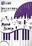 バンドピース902 愛をこめて花束を by Superfly (Band Piece Series)
