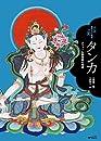 タンカ チベット仏教美術の精華 (中国無形文化遺産の美)