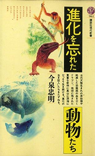進化を忘れた動物たち (講談社現代新書)の詳細を見る
