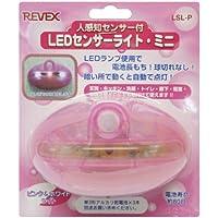 人感センサー付 LEDセンサーライト?ミニ ピンク