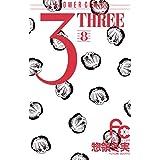 3(THREE)(8) (フラワーコミックス)