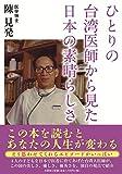 ひとりの台湾医師から見た日本の素晴らしさ
