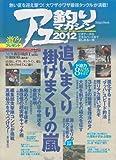 アユ釣りマガジン 2012 ド迫力!完全密着ドキュメント追いまくり掛けまくりの嵐8本立て (Naigai Mook)