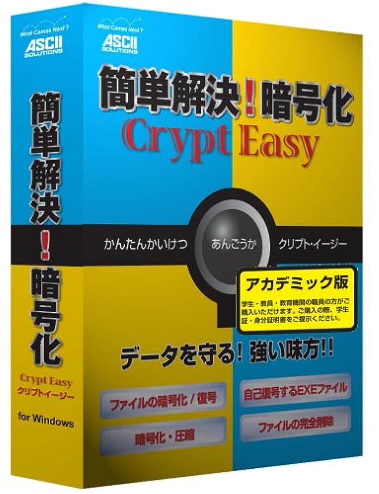 赤字推定チューリップ簡単解決!暗号化 Crypt Easy アカデミック 15ライセンス