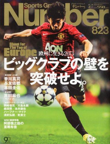 Sports Graphic Number (スポーツ・グラフィック ナンバー) 2013年 3/7号 [雑誌]の詳細を見る