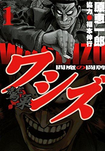 ワシズ 閻魔の闘牌 1 【Kindle版】