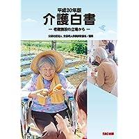 介護白書 ─老健施設の立場から─ 平成30年