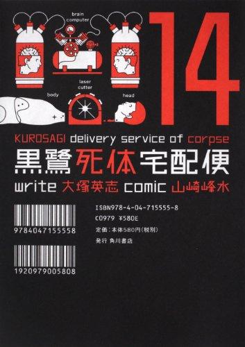 黒鷺死体宅配便 (14) (角川コミックス・エース 91-20)の詳細を見る