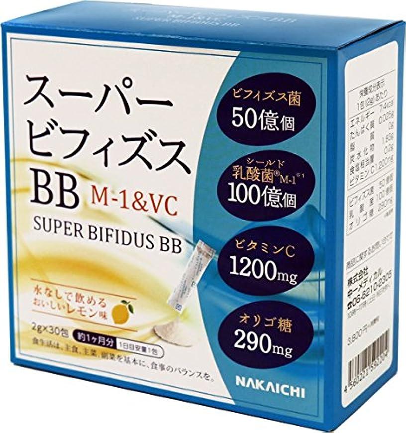 自分自身医療の捧げるスーパービフィズスBB M-1&VC ビフィズス菌?乳酸菌にビタミンCをプラス