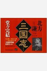 文庫版三国志完結記念セット(全14巻) 文庫