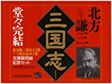 文庫版三国志完結記念セット(全14巻)