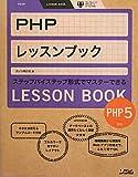 PHPレッスンブック—PHP5対応