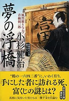 夢の浮橋 風烈廻り与力・青柳剣一郎 (祥伝社文庫)