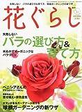 花ぐらし 2010年 11月号 [雑誌] 画像