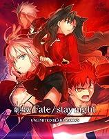 劇場版 Fate/stay night UNLIMITED BLADE WORKS (初回限定版) [Blu-ray]