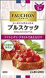 エスビー食品 FAUCHON シーズニング ブルスケッタ 5.4g ×10袋