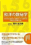 和洋の数秘学 生年月日の数字から運勢をプラス思考する「幸せ引き寄せ法」