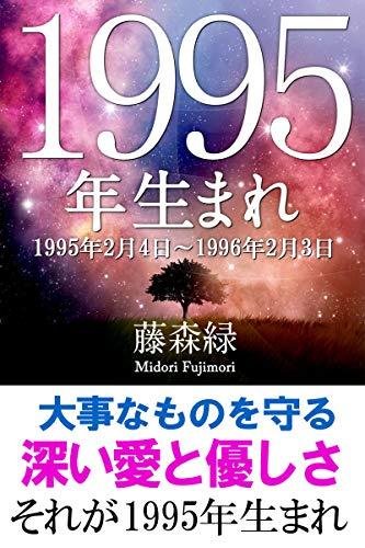 1995年(2月4日~1996年2月3日)生まれの人の運勢 (得トク文庫)