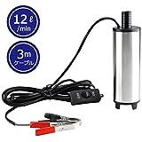 ISICK 12V 小型 水中ポンプ スイッチ式 バッテリー 12L/min ケーブル クランプ 水槽 電動 電源 (12V 12L/min)