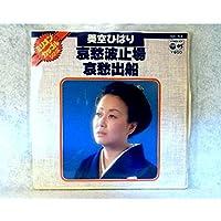 EPレコード 7inch コロムビア レコード 美空ひばり 哀愁波止場/哀愁出船