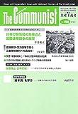 共産主義者198号2018.10【労働者階級の怒りと力で改憲阻止を! 】 (革命的共産主義者同盟(中核派)政治機関誌)