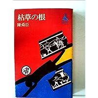 枯草の根 (1963年) (ロマン・ブックス)