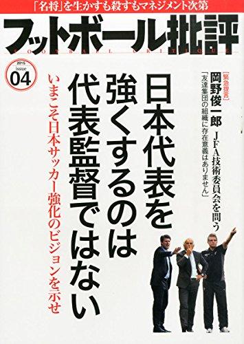 フットボール批評issue04 日本代表を強くするのは代表監督ではない 今こそ日本サッカー強化のビジョンを示せの詳細を見る