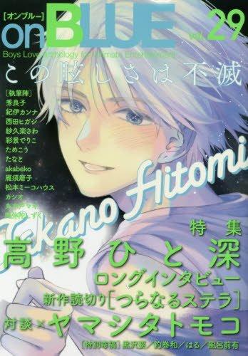 on BLUE vol.29 (Feelコミックス オンブルー)の詳細を見る
