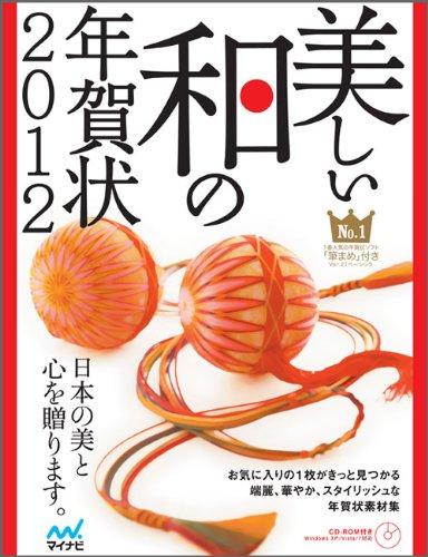 美しい和の年賀状 2012