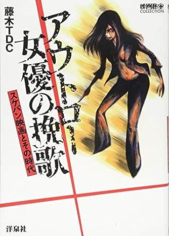 アウトロー女優の挽歌~スケバン映画とその時代 (映画秘宝COLLECTION)