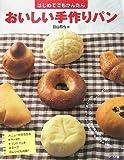はじめてでもかんたんおいしい手作りパン 画像