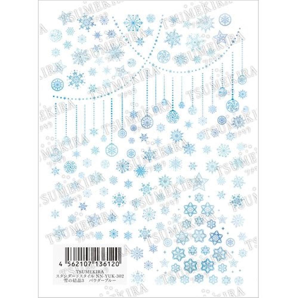 コンデンサー快適ジョセフバンクスツメキラ(TSUMEKIRA) ネイル用シール 雪の結晶3 NN-YUK-302