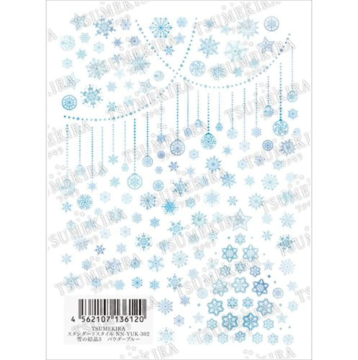 ファイルルーフメトロポリタンツメキラ(TSUMEKIRA) ネイル用シール 雪の結晶3 NN-YUK-302