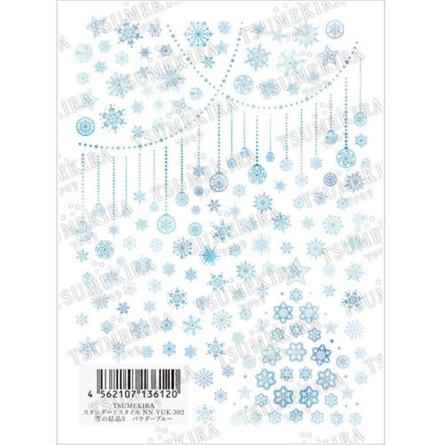 型美徳穏やかなツメキラ(TSUMEKIRA) ネイル用シール 雪の結晶3 NN-YUK-302