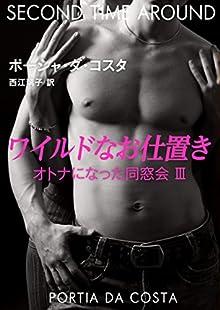 ワイルドなお仕置き オトナになった同窓会 Ⅲ (ハーレクイン・デジタル)
