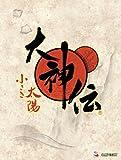 大神伝~小さき太陽~オリジナル・サウンドトラック