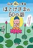 心が「ほっ」とするほとけさまの50の話: 「幸せへの近道」が見えてくる (王様文庫)