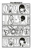 トモちゃんは女の子!(4) (星海社COMICS) 画像