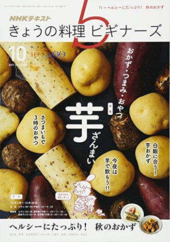 NHKきょうの料理ビギナーズ 2017年10月号 [雑誌] (NHKテキスト)